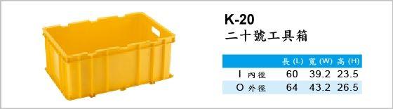 自動倉儲箱,K-20,二十號工具箱
