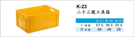 自動倉儲箱,K-23,二十三號工具箱