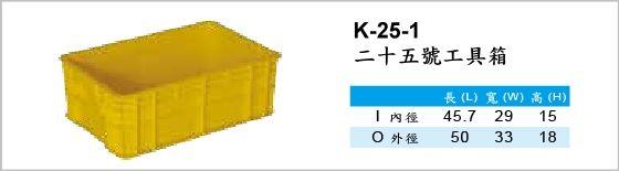 自動倉儲箱,K-25-1,二十五號工具箱