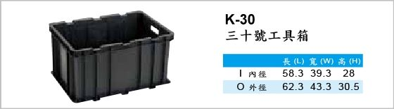 自動倉儲箱,K-30,三十號工具箱