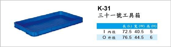 自動倉儲箱,K-31,三十一號工具箱