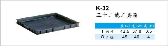 自動倉儲箱,K-32,三十二號工具箱