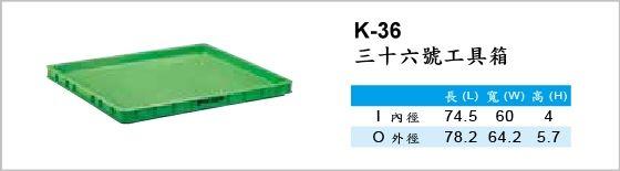 自動倉儲箱,K-36,三十六號工具箱