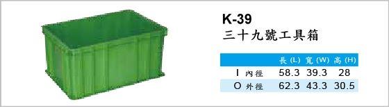 自動倉儲箱,K-39,三十九號工具箱