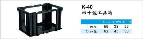 自動倉儲箱,K-40,四十號工具箱