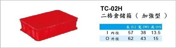 自動倉儲箱,TC-02H,二格倉儲箱,加強型