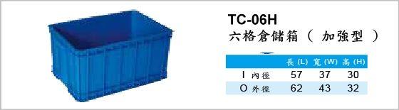 自動倉儲箱,TC-06H,六格倉儲箱,加強型