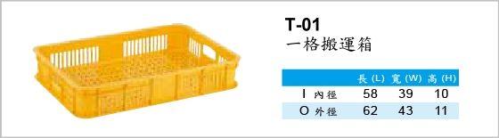搬運箱,T-01,一格搬運箱