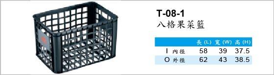 搬運箱,T-08-1,八格果菜籃