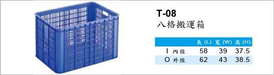 搬運箱,T-08,八格搬運箱
