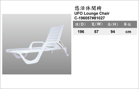 休閒家具,椅子,塑膠椅,C-196057#81027,UFO Lounge Chair,悠活休閒椅