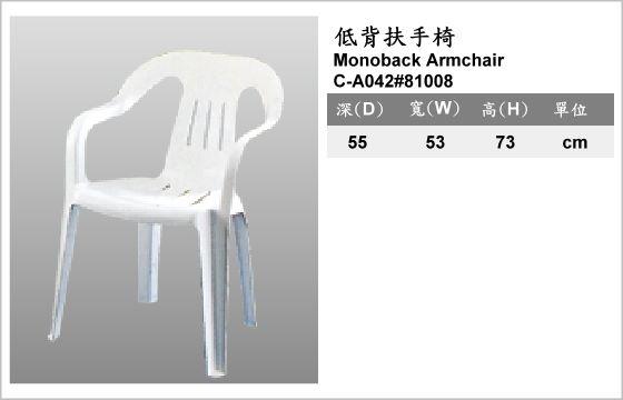 休閒家具,椅子,塑膠椅,C-A042#81008,Monoblock Armchair,低背扶手椅
