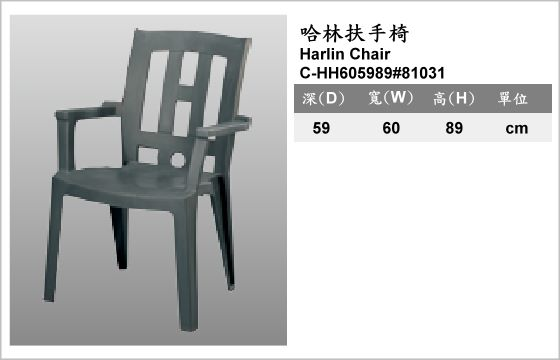 休閒家具,椅子,塑膠椅,C-HB605989#81030,Baldr Chair,尊爵扶手椅
