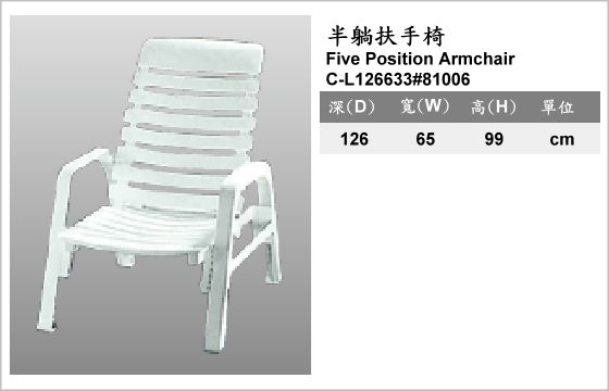 休閒家具,椅子,塑膠椅,C-L126633#81006,Five Postion Armchair,半躺扶手椅