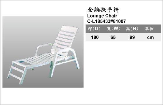 休閒家具,椅子,塑膠椅,C-L185433#81007,Lounge Chair,全躺扶手椅