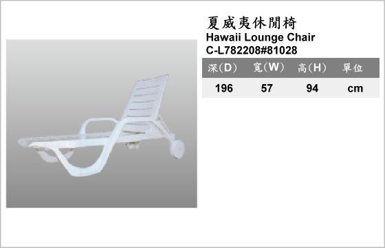 休閒家具,椅子,塑膠椅,C-L782208#81028,Hawaii Lounge Chair,夏威夷休閒椅