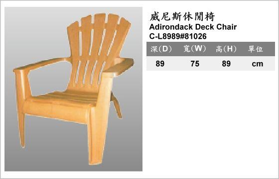 休閒家具,椅子,塑膠椅,C-L8989#81026,Adirondack Deck Chair,威尼斯休閒椅