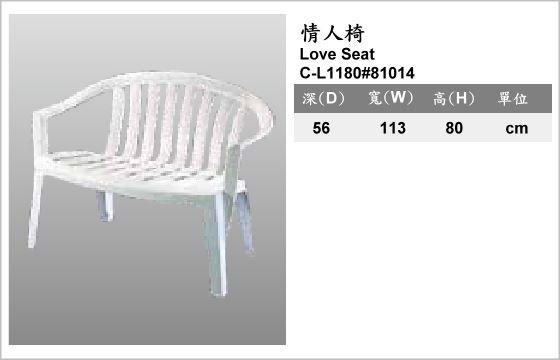 休閒家具,椅子,塑膠椅,C-LS1180#81014,Love Seat,情人椅