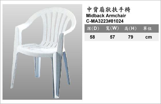 休閒家具,椅子,塑膠椅,C-MA3223#81024,Midback Armchair,中背扇狀扶手椅