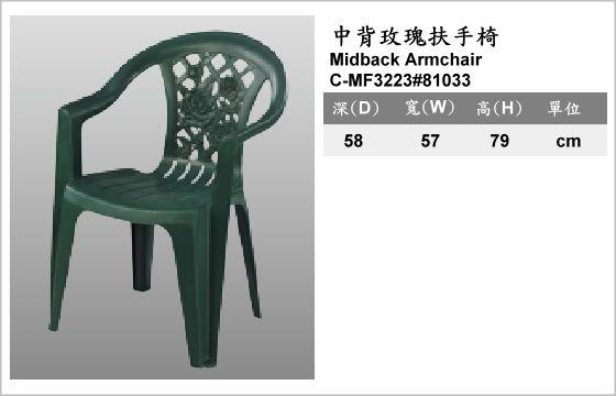 休閒家具,椅子,塑膠椅,C-MF3223#81033,Midback Armchair,中背玫瑰扶手椅