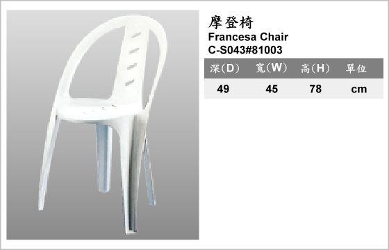 休閒家具,椅子,塑膠椅,C-S043#81003,Francesa Chair,摩登椅