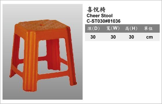 休閒家具,椅子,塑膠椅,C-ST030#81036,Cheer Stool,喜悅椅