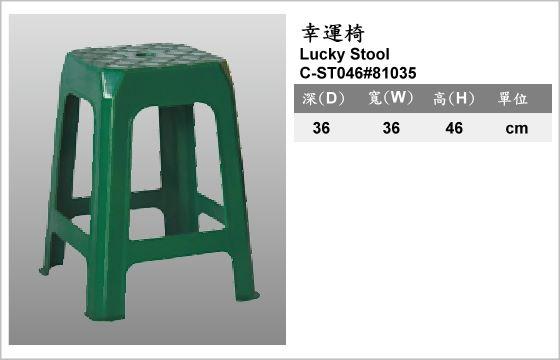 休閒家具,椅子,塑膠椅,C-ST046#81035,Lucky Stool,幸運椅