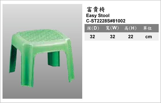 休閒家具,椅子,塑膠椅,C-ST2228s#81002,Easy Stool,富貴椅