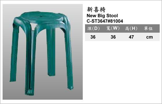 休閒家具,椅子,塑膠椅,C-ST3647#81004,New Big Stool,新喜椅