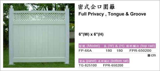 休閒家具,圍籬,柵欄,FP-66A,Full Privacy,Tongue&Groove,密式企口圍籬