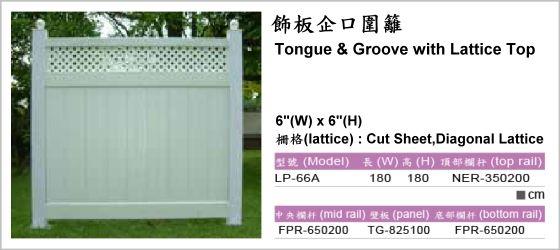 休閒家具,圍籬,柵欄,LP-66A,Tongue&Groove with Lattice Top,柵格,飾板企口圍籬