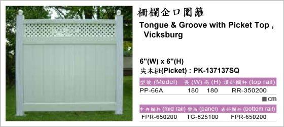 休閒家具,圍籬,柵欄,PP-66A,Tongue&Groove with Picket Top,Vicksburg,尖木梉,柵欄企口圍籬