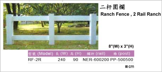 休閒家具,圍籬,柵欄,RF-2R,Ranch Fence,2Rail Ranch,二杆圍欄