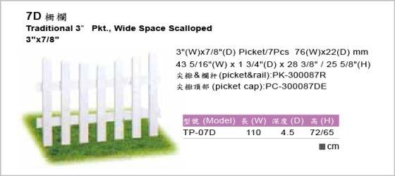 休閒家具,圍籬,柵欄,TP-7D,Traditional 3 inch Pkt., Wide Space Scalloped 3 inch x 7/8 inch,7D柵欄