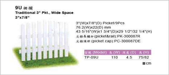 休閒家具,圍籬,柵欄,TP-09U,Traditional 3 inch Pkt., Wide Space 3 inch x 7/8 inch,9U柵欄