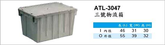 物流箱,ATL-3047,三號物流箱
