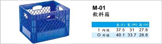 物流箱,M-01,飲料箱