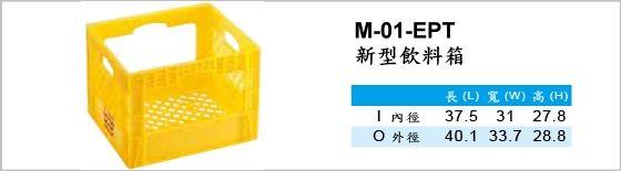 物流箱,M-01-EPT,新型飲料箱