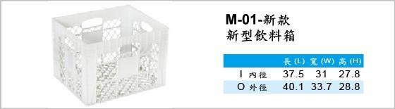 物流箱,M-01-新款,新型飲料箱