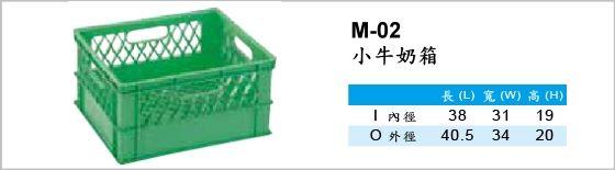 物流箱,M-02,小牛奶箱