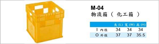 物流箱,M-04,化工箱