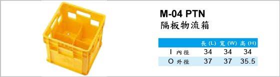 物流箱,M-04 PTN,隔板物流箱