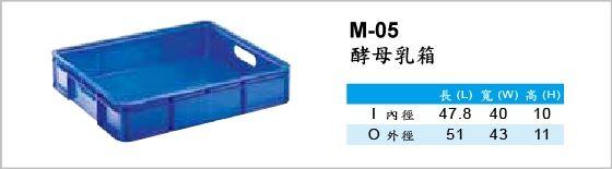 物流箱,M-05,酵母乳箱