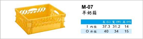 物流箱,M-07,羊奶箱