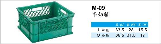 物流箱,M-09,羊奶箱
