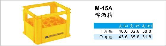 物流箱,M-15A,啤酒箱