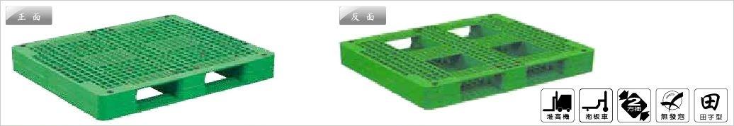 塑膠棧板,單面裝載型,田字型,兩方插,無發泡,自動倉儲用,堆高機可用,拖板車可用