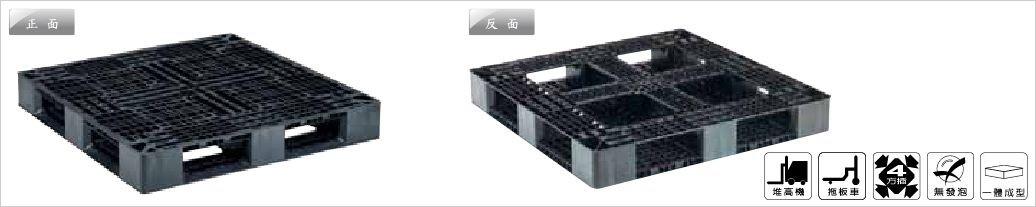 塑膠棧板,單面裝載型,田字型,四方插,無發泡,一體成型,堆高機可用,拖板車可用