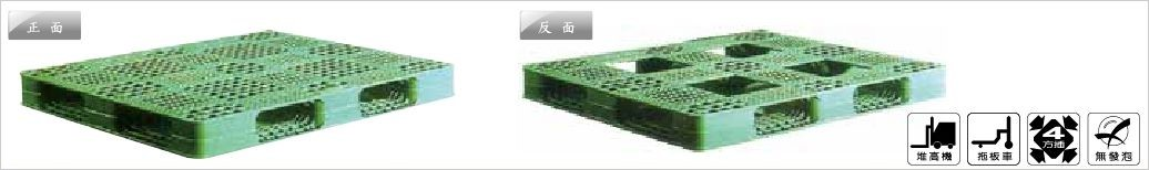 塑膠棧板,單面裝載型,經濟出口型,四方插,一體成型,堆高機可用,拖板車可用,電動堆高機可用