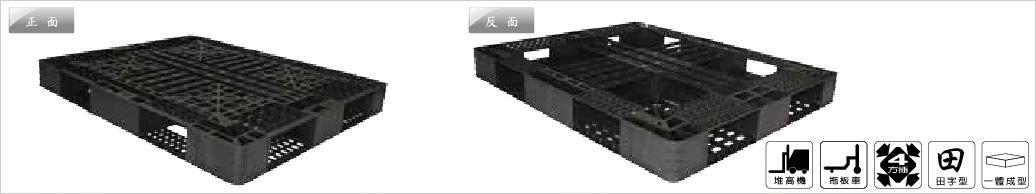 塑膠棧板,單面裝載型,田字型,四方插,一體成型,堆高機可用,拖板車可用
